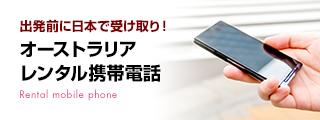 出発前に日本で受け取り!オーストラリアレンタル携帯電話