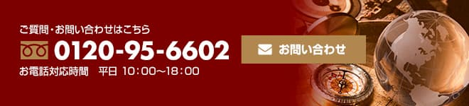 お問い合わせはお気軽に 0120-95-6602 お問い合わせ