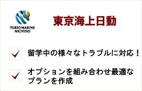 東京海上保険
