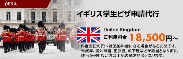 イギリスワーキングホリデービザ申請代行