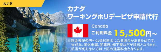 カナダワーキングホリデービザ申請代行