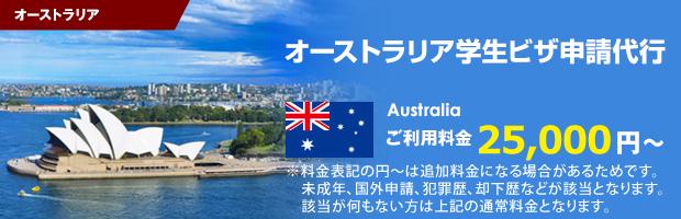 オーストラリアワーキングホリデービザ申請代行