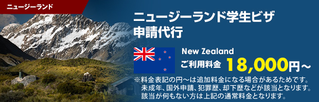 ニュージーランドワーキングホリデービザ申請代行