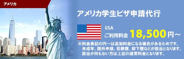 アメリカワーキングホリデービザ申請代行