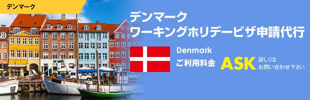 デンマークワーキングホリデービザ申請代行