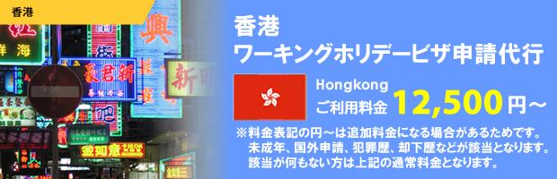 香港ワーキングホリデービザ申請代行