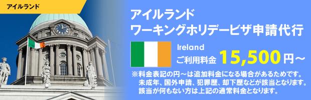 アイルランドワーキングホリデービザ申請代行