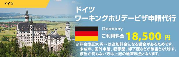 ドイツワーキングホリデービザ申請代行