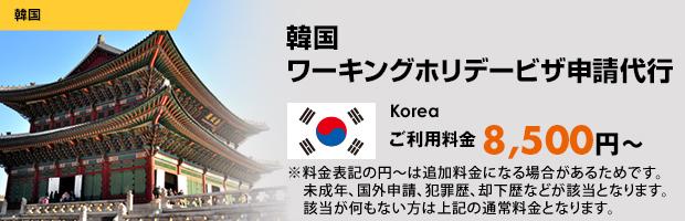 韓国ワーキングホリデービザ申請代行