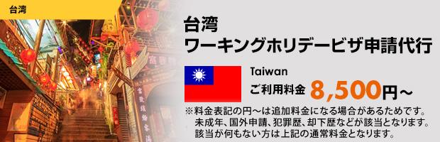 台湾ワーキングホリデービザ申請代行